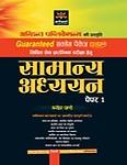 Samanya Adhyayan Civil Seva Prarambhik Pariksha Hetu