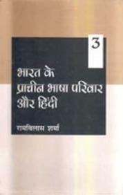 Bharat Ke Pracheen Bhasha Pariwar Aur Hindi Bhag-3 price in India.