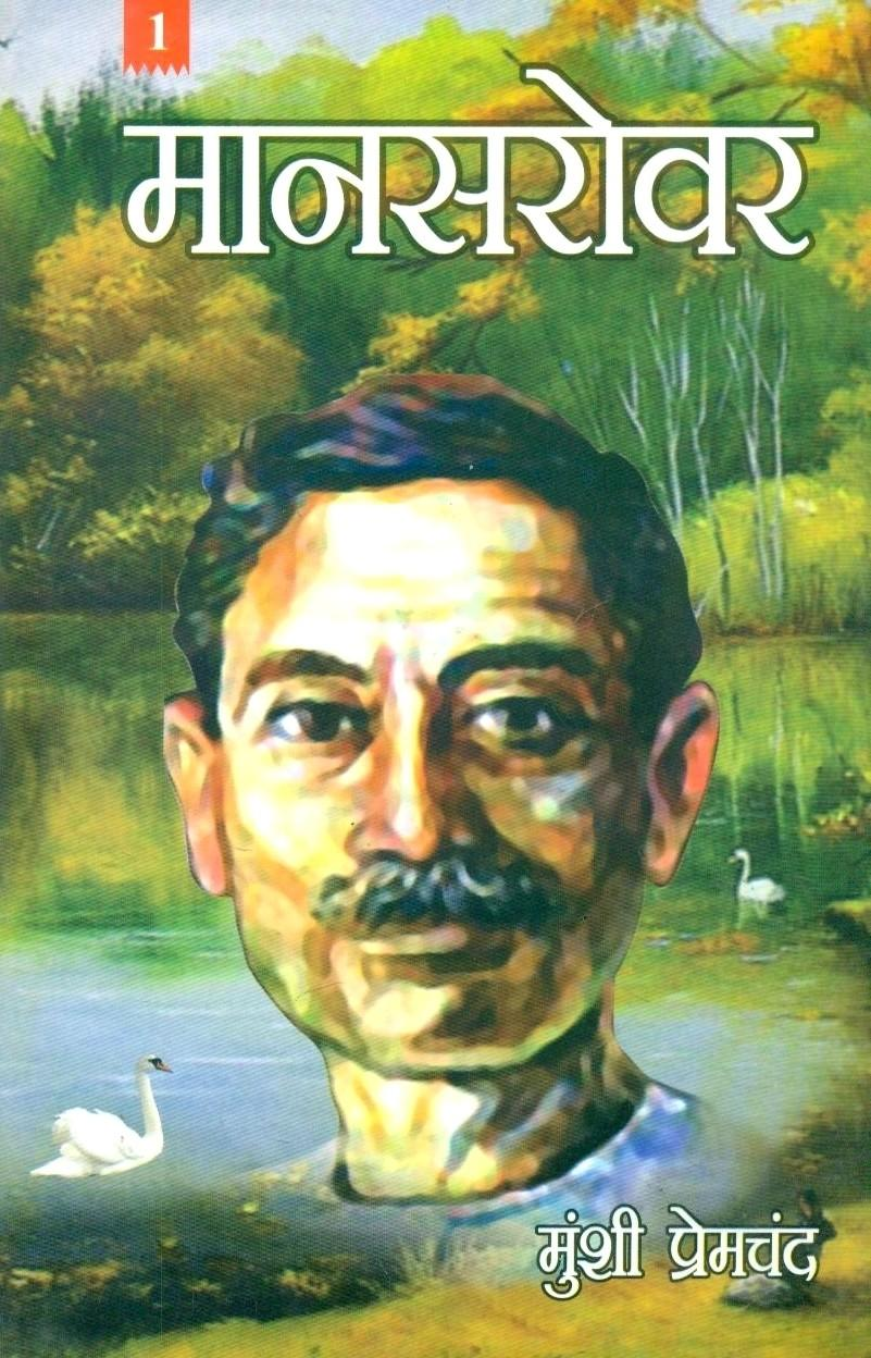 Mansarovar I Hindi(HB) (Hardcover) price in India.