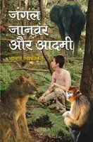 Jungle Janwar Aur Aadmi Paperback